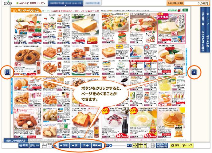 おうちコープ カタログ